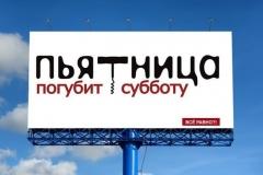 5-naruzhnaya-reklama