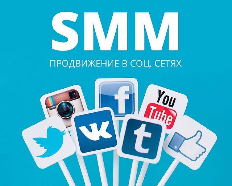 Реклама в соцсетях, SMM