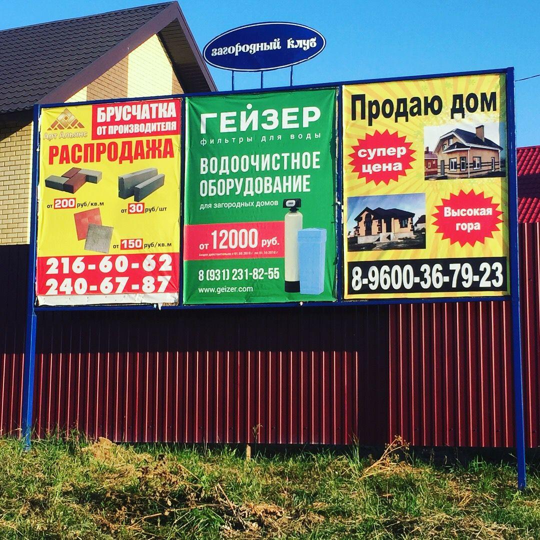 Реклама в коттеджных поселках